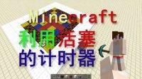 我的世界《明月庄主☆暮云》玩红石活塞做的计时器完结篇Minecraft