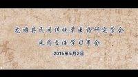 2015采药交流学习年会