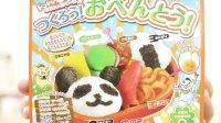 【日本食玩】一起来做熊猫便当吧~
