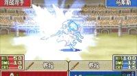 【小握解说】GBA火焰之纹章:烈火之剑(第12期)斗技场之光