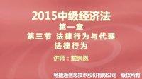 2015中级经济法 第一章 第三节 法律行为与代理—法律行为