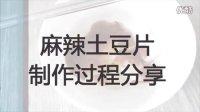 〖小雪Rani〗麻辣土豆片制作过程分享