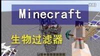 我的世界《明月庄主红石日记》生物过滤器Minecraft