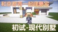 【京都青】 我的世界 教你建豪宅2-现代别墅 Minecraft