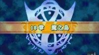 【小握解说】GBA火焰之纹章:烈火之剑(第13期)魔之岛