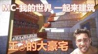 【京都青】 我的世界 教你建豪宅3-现代别墅 Minecraft