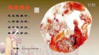 《石中皇后雨花石》世界上最美丽的雨花石1
