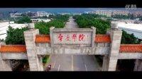 肇庆学院首部航拍—不曾走远的记忆
