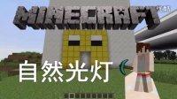 我的世界《明月庄主红石日记》自然光灯Minecraft
