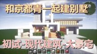 【京都青】 我的世界 教你建豪宅4-现代别墅 Minecraft