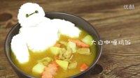 【微体兔】大白暖心咖喱饭
