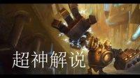 英雄联盟LOL超神解说:蒸汽机器人神钩辅助,来自地狱的魔爪,钩哭敌方