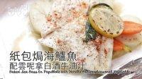 【日日煮】大厨献礼 - 纸包海鲈鱼
