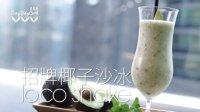 【日日煮】大厨献礼 - 招牌椰子沙冰