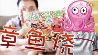 【日本食玩】一起来做章鱼烧!
