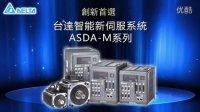 台达工业自动化智能新伺服系统ASDA-M系列