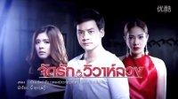 【MV】 Bie Sukrit: Mun Plae Wah Ruk《OST.Jud Ruk..Wi Wah Luang》