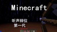 我的世界《明月庄主红石日记》听声辩位游戏Minecraft