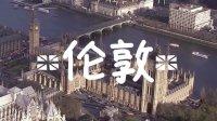为何选择留学伦敦?- 伦敦教育局2015伦敦高等教育宣传片