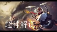 英雄联盟LOL超神解说:英勇投弹手飞机超暴力ADC,疯狂18杀,超强爆发和消耗能力