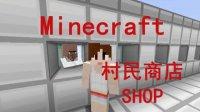我的世界《明月庄主红石日记》村民商店Minecraft