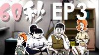 60秒EP3丨小胖妹进化了!