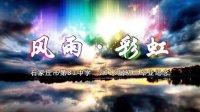 石家庄81中2015毕业留念-风雨·彩虹
