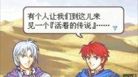 【小握解说】GBA火焰之纹章:烈火之剑(17)大漠贤者潘特