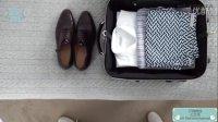 【小楠时尚频道】外国型男们教你怎么打包自己的行李箱