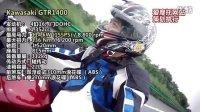Kawasaki GTR1400加速测试(仅表速)