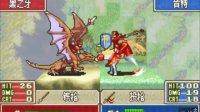 【小握解说】GBA火焰之纹章:烈火之剑(18)再遇瓦雷斯
