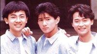 【那时那你10】:青春记忆:小虎队