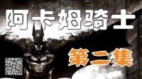 (中文)小艾【蝙蝠侠:阿卡姆骑士】最高难度流程02