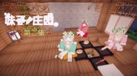 我的世界Minecraft【大橙子x妹子团】妹子庄园第2集-我也要盖基地