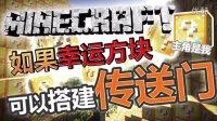 ★我的世界★Minecraft——如果幸运方块可以构建传送门(Minecraft短片)| 命运方块(Lucky Block)