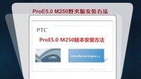 ProE5野火M250版安装方法教程
