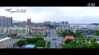 2015肇庆大旺国家高新区航拍宣传片,视觉动力作品