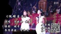 02蔡晓晓 黄露《低碳贝贝》中村乡农歌会2015