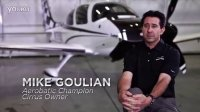 红牛特技飞行员Mike Goulian眼中的西锐飞机
