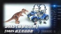 乐高LEGO★侏罗纪世界「黑白评测」75918暴龙追击