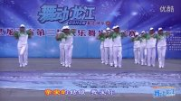 舞动龙江 双鸭山赛区  笔架山监狱健身操队 表演健身操