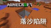 我的世界《明月庄主红石日记》落沙陷阱Minecraft