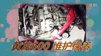 【大排量摩托车保养维护】Benelli BJ600 贝纳利 黄龙600 BN600