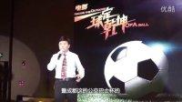 """王岳伦拍足球电影《一球定乾坤》 """"乌贼刘""""参演预测!"""