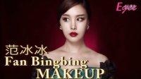 韩国人仿范冰冰妆容 Fan Bingbing MAKEUP