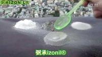 弼承IZONIL®防水;100%防水+100%干燥性能 防水材料