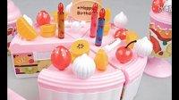 亲子游戏生日蛋糕切切看健达奇趣蛋过家家玩具玩具总动员