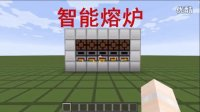 我的世界《明月庄主红石日记》智能的熔炉Minecraft