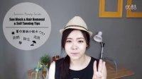 夏日美丽小贴士 防晒 除毛 美黑 Summer Beauty Secrets | MissLinZou