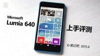 微软 Lumia 640 上手评测(@诺记吧 原创)